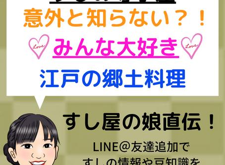 【すし屋の娘直伝!】意外と知らない江戸の郷土料理