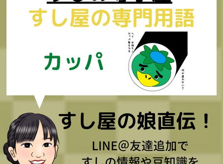【すし屋の娘直伝!】すし屋の専門用語 カッパ