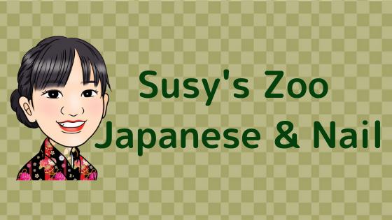寿司 マナー 寿司屋の娘 東京 にぎり 江戸 すしの食べ方 すし屋の娘直伝 東京