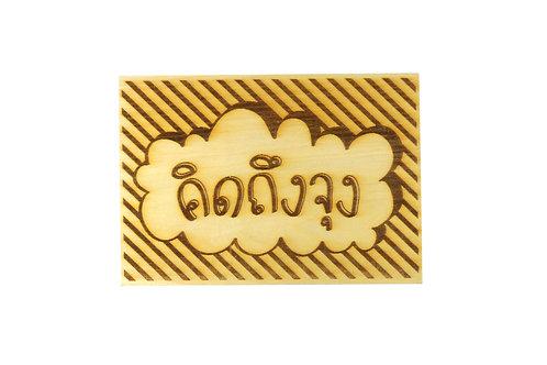 Wood Mark ( PC103 )