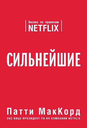 Патти МакКорд. Почему мы все смотрим фильмы на Netflix?