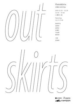 Outskirts-경계의 외부자들