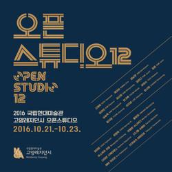 OPEN STUDIO 12