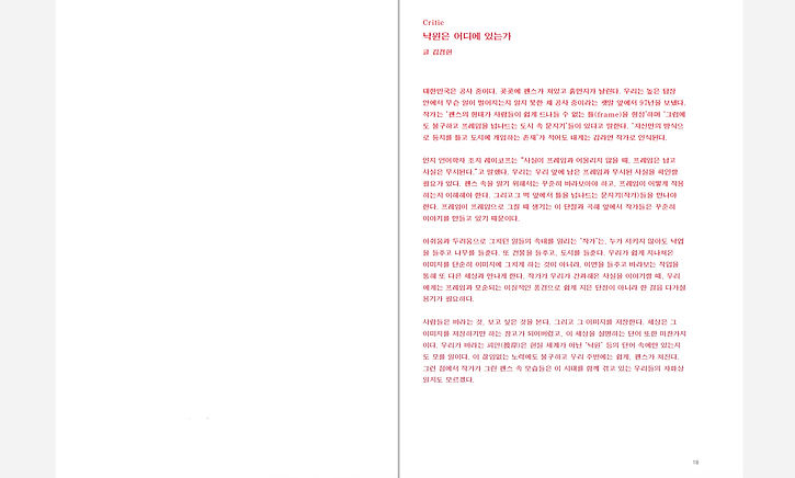 outskirts 전시 전경(9)-홈페이지용.j