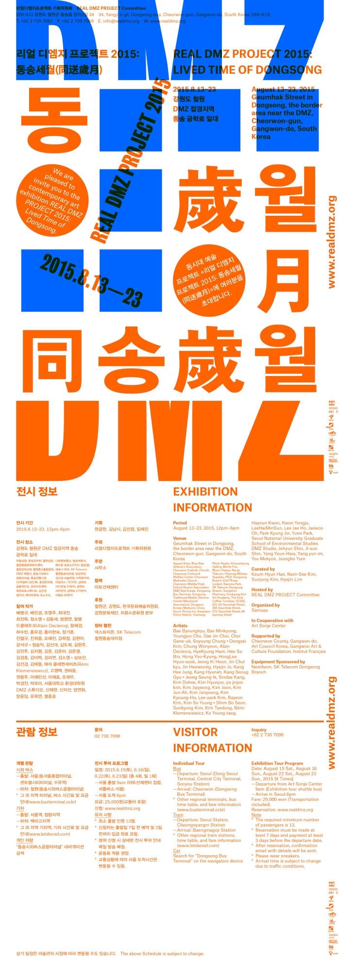 리얼 디엠지 프로젝트 2015: 동송세월