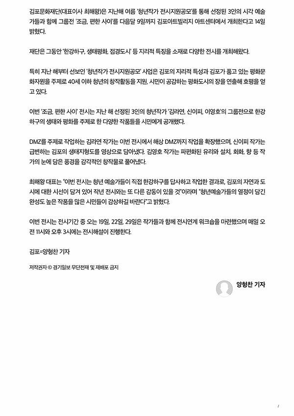 2019 김포전시 보도자료 -2.jpg