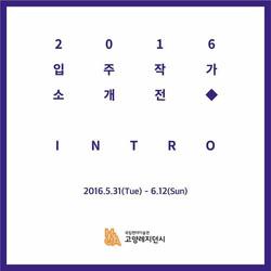 2016 고양레지던시 입주작가 소개전