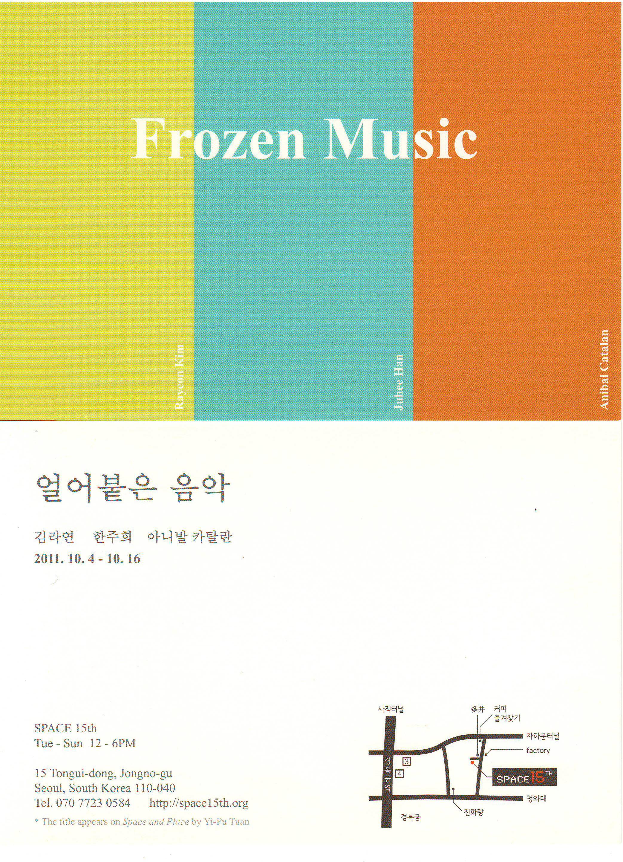얼어붙은 음악