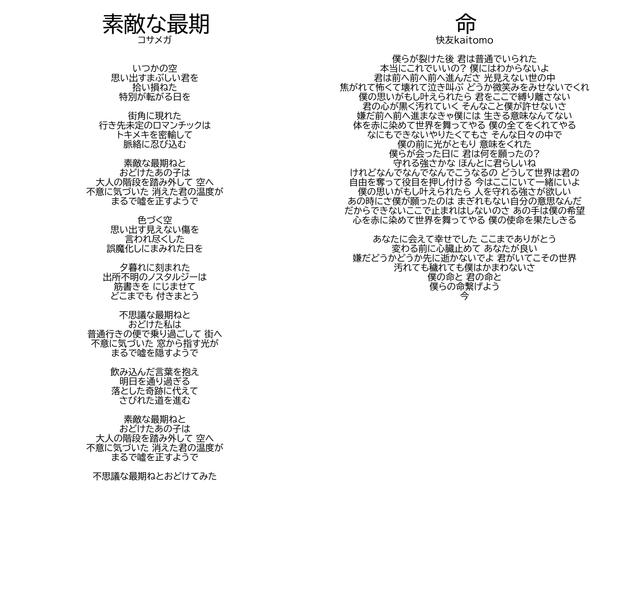 歌詞_3.png