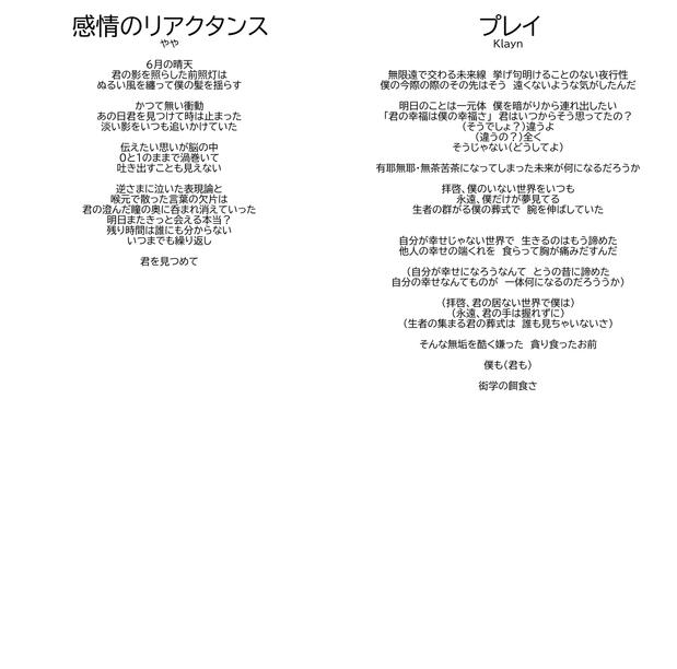 歌詞_2.png