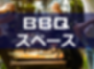 BBQ 5.png