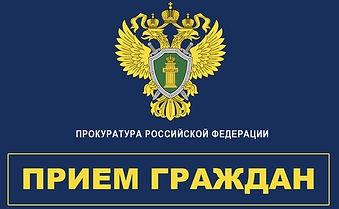 Прокуратура РФ Прием граждан.jpg