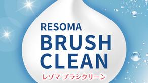 レゾマ ブラシクリーンキッズ パッケージデザインコンペティションの開催