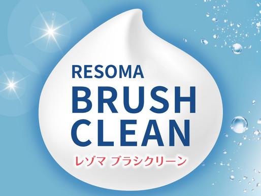 歯ブラシ専用酵素洗浄剤をリリースしました