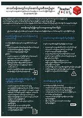 List of Class Routines_Bur_1.jpg