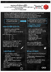 LCU LFM Burmese.jpg