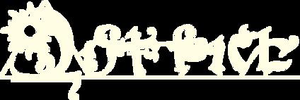yuya_yabase_logo_white.png