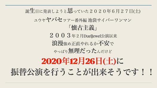 スクリーンショット 2020-06-22 11.18.26.png