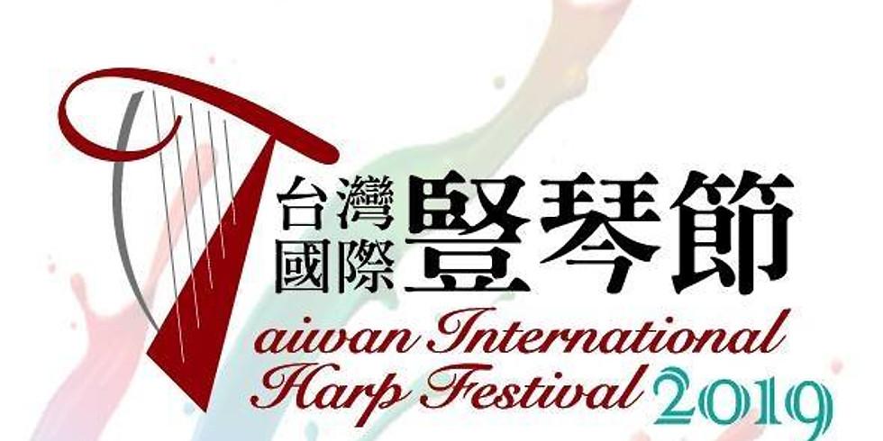 International Taiwan Harp Festival