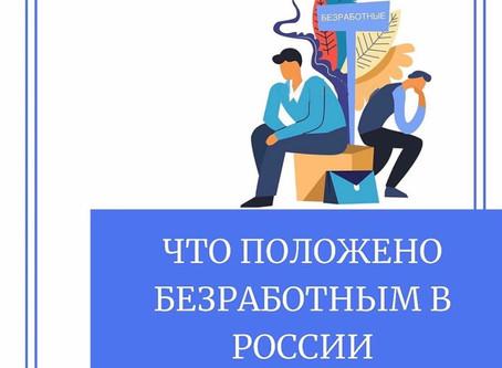 Что положено безработным в России