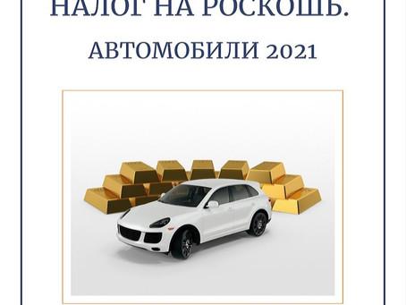 Налог на роскошь: Минпромторг представил перечень дорогих автомобилей на 2021 год
