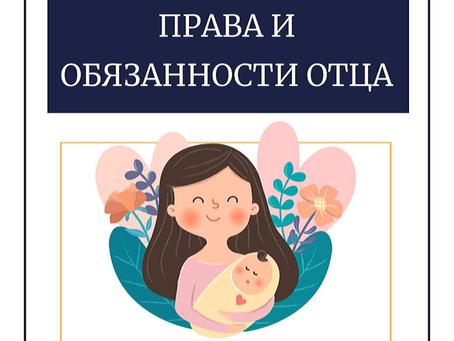 Права и обязанности отца