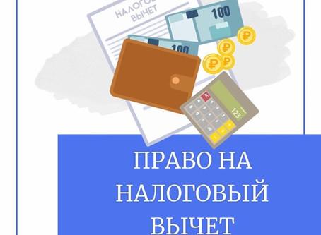 Право на налоговый вычет.