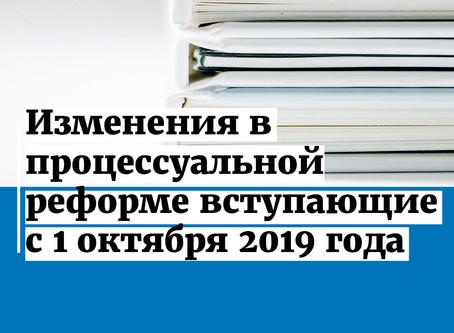 Реформы в ГПК с 1 октября 2019 года