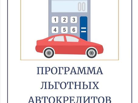 Программу льготных автокредитов продлили до 2023 года.