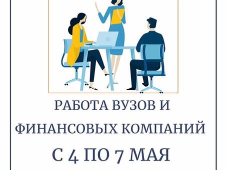 Работе вузов с 4 по 7 мая