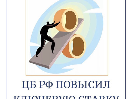 ЦБ РФ повысил ключевую ставку