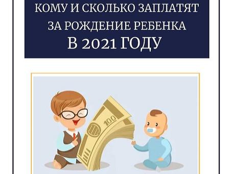 Кому и сколько заплатят в 2021 году за рождение ребёнка
