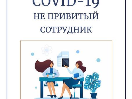 Отстранять ли не привитого от COVID-19 работника