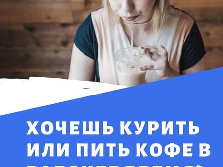 Хочешь курить или пить кофе в рабочее время ?