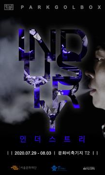 박골박스_인더스트리