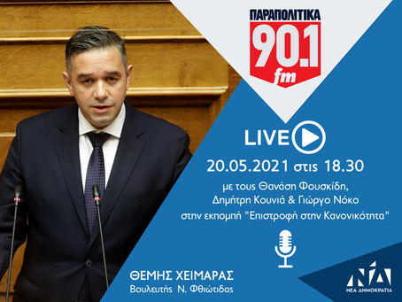 Ο Θέμης Χειμάρας στα Παραπολιτικά 90,1 FM | 20.05.2021