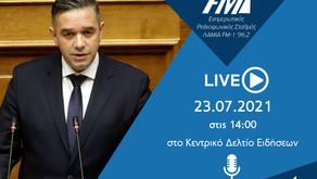 """Θέμης Χειμάρας: """"Προχωράνε τα συμπληρωματικά έργα της ΕΡΓΟΣΕ στη Φθιώτιδα""""   23.07.2021"""