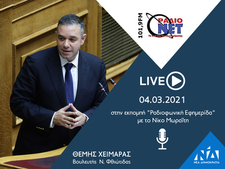 Συνέντευξη Θέμη Χειμάρα στο  Radio NET 101.9 | 04.03.2021