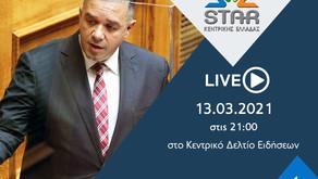 Στο κεντρικό δελτίο ειδήσεων του Star Κεντρικής Ελλάδας | 13.03.2021