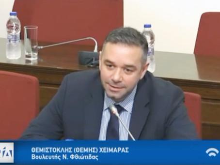 Τοποθέτηση Θέμη Χειμάρα στην Επιτροπή Έρευνας και Τεχνολογίας (28/11/2019)
