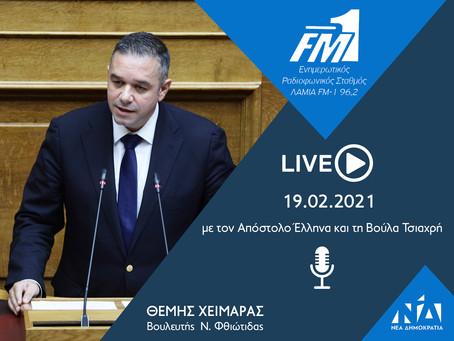 Ο Θέμης Χειμάρας στο ΛΑΜΙΑ FM1 για τα θέματα που έθιξε στη συνεδρίαση της Κ.Ο. με τον Πρωθυπουργό