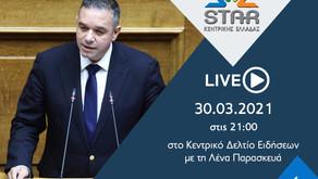 Ο Θ. Χειμάρας στο κεντρικό δελτίο ειδήσεων του Star Κεντρικής Ελλάδας | 30.03.2021