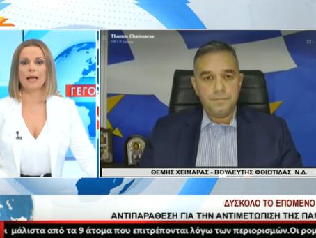 Η επιδημιολογική κατάσταση της Φθιώτιδας και οι επιπτώσεις στις επιχειρήσεις|Star Κεντρικής Ελλάδας