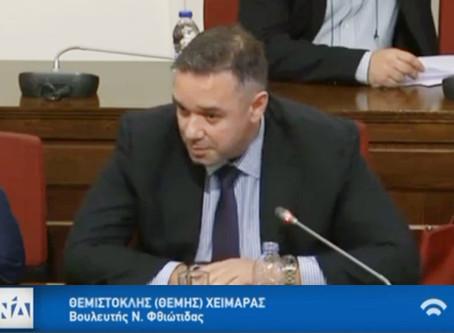 Ερώτηση Θέμη Χειμάρα στην Επιτροπή Έρευνας και Τεχνολογίας (12/12/2019)