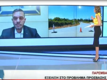 Ο Θέμης Χειμάρας στο Star Κεντρικής Ελλάδας για την παρέμβασή του στο πρόβλημα της εισόδου των Ραχών