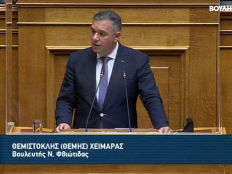 """Ομιλία Θ. Χειμάρα στην Βουλή:""""Να δράσουμε πιο αποτελεσματικά για την αξιοποίηση των ιαματικών πηγών"""""""