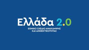 Ο Θέμης Χειμάρας για την έγκριση του Εθνικού Σχεδίου Ανάκαμψης της Ελλάδας