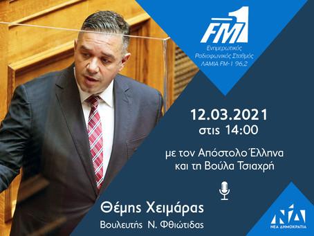 Ο Θέμης Χειμάρας στο δελτίο ειδήσεων του ΛΑΜΙΑ FM1 | 12.03.2021