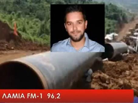 Θέμης Χειμάρας για την Εγκατάσταση Φυσικού Αερίου στην Περιφέρεια Στερεάς Ελλάδας