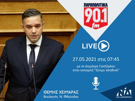 Ο Θέμης Χειμάρας μιλά στα Παραπολιτικά 90,1 και στον Δημήτρη Γιατζόγλου | 27.05.2021